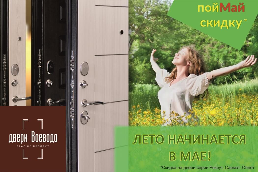Летняя акция Поймай скидку на двери Воевода