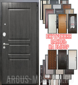Входная сейф-дверь Аргус Люкс ПРО 3К 2П Серебро антик Сабина Дуб Филадельфия графит - панель на выбор