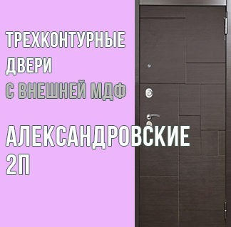Александровские 2П