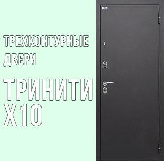 Тринити X10