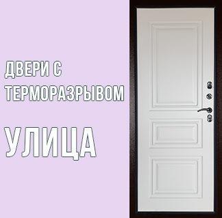 Улица (в дом)