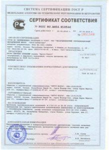 Сертификат на дверь Аргус Тепло