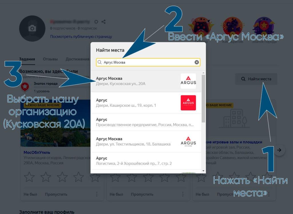 Добавить отзыв на Яндекс справочник