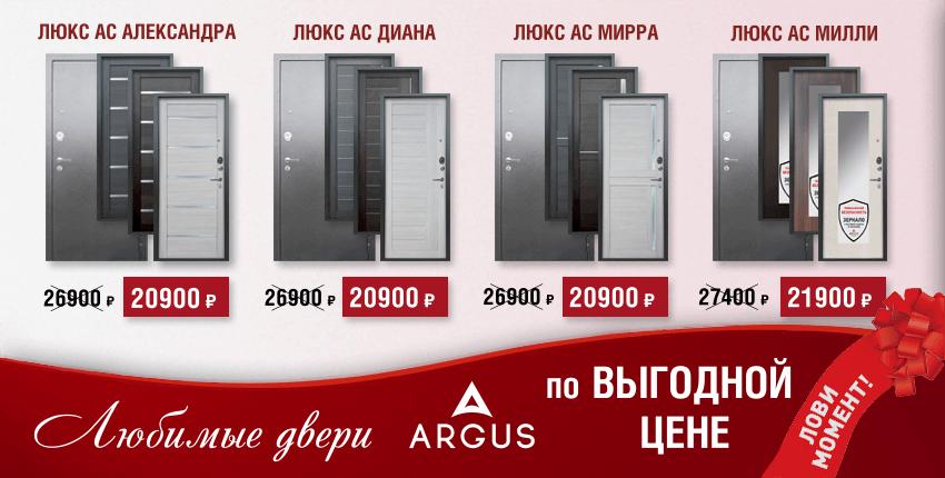 Акция любимые двери - скидка более 25 процентов на двери Аргус Люкс АС