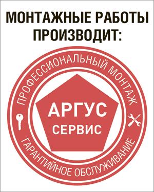 Монтаж производит официальная монтажная служба Аргус Сервис