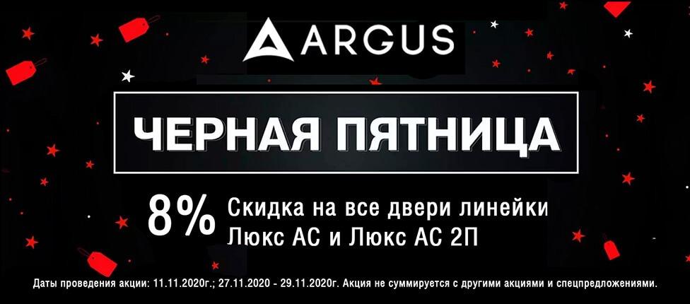 Чёрная пятница Аргус