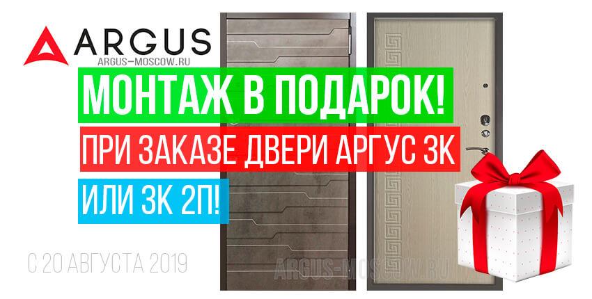 Бесплатный монтаж дверей Аргус