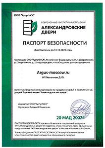 Официальный дилер Александровских дверей
