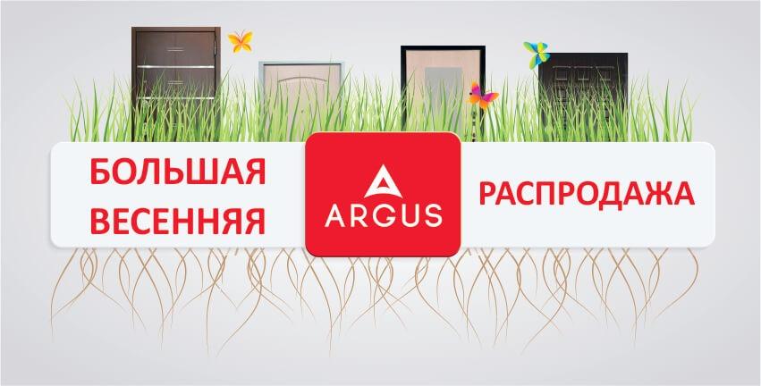 Весенняя распродажа дверей Аргус